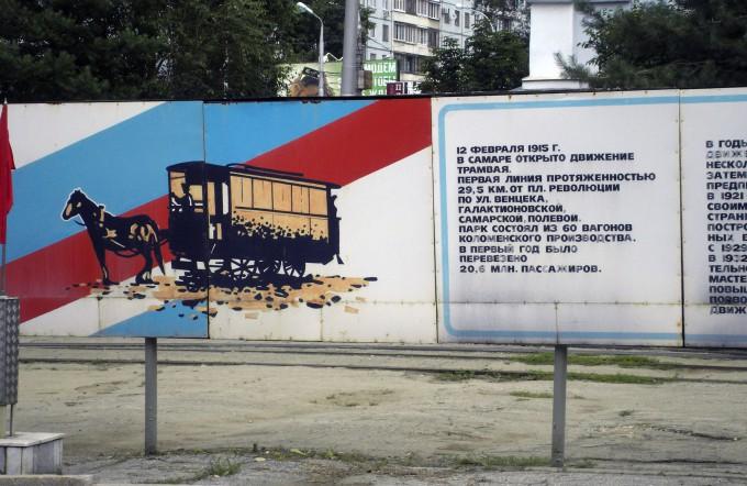 Трамвайный парк в Самаре