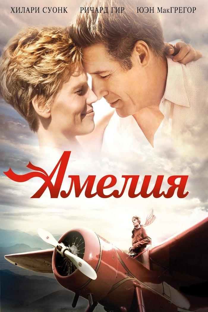 Амелия фильмы про самолеты
