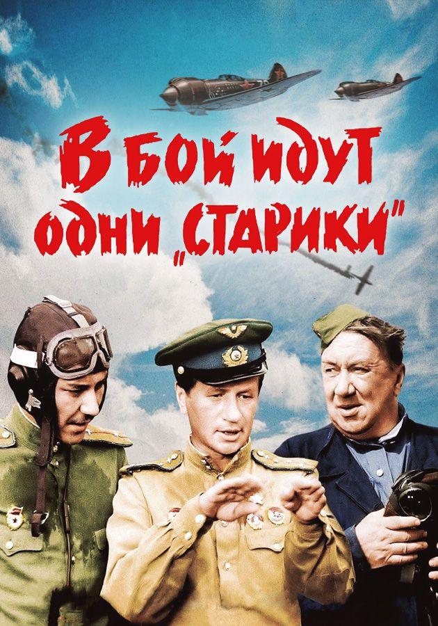 В бой идут одни старики фильмы про самолеты