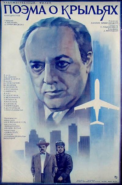 Поэма о крыльях художественные фильмы про авиацию