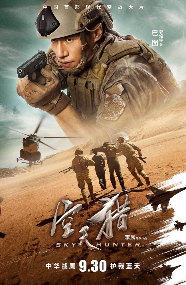Небесный охотник / Kong Tian Lie Фильмы про самолеты