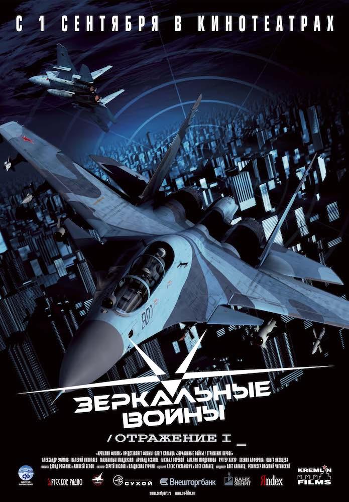 Зеркальные войны - кино про самолеты