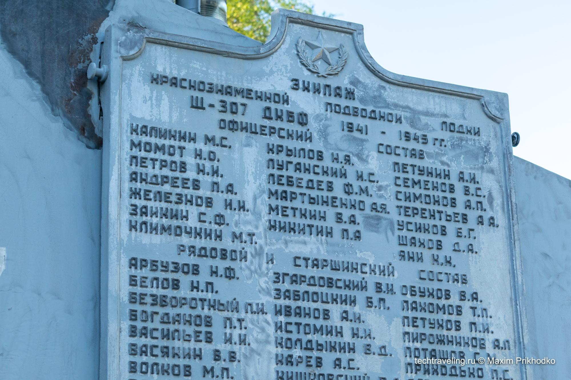 Щ-307 Музей «Парк Победы» на Поклонной Горе, Москва